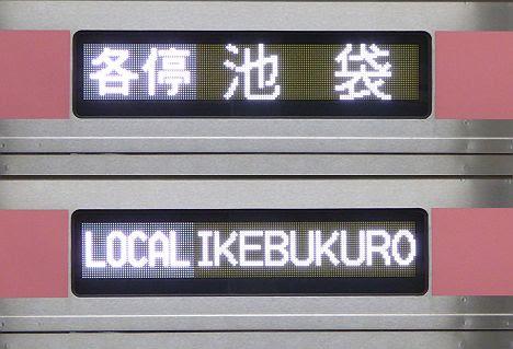 東京メトロ副都心線 各停 池袋行き5 5050系(平日のみ運行)