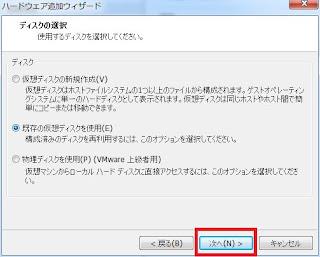 既存の仮想ディスクを使用