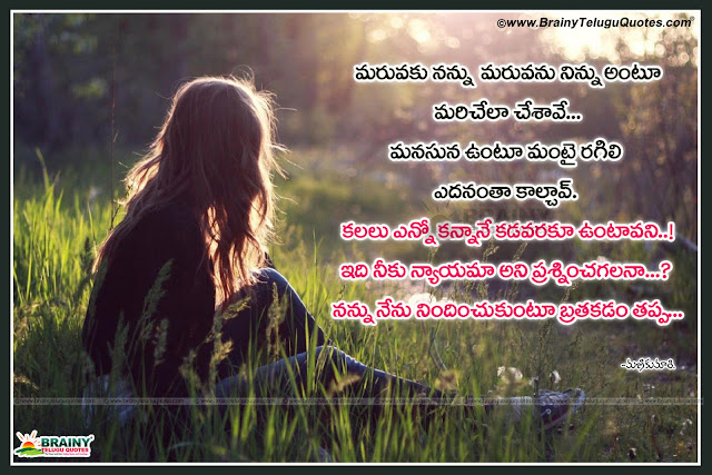 Here is Heart Touching Status for Whatsapp @ Facebook , Short Heart Touching Quotes, Top Most Popular Status on Heart Touching for facebook,heart touching quotes,heart touching quotes in telugu,beautiful heart touching quotes,heart touching quotes in english,heart touching quotes about life,sad heart touching quotes,heart touching quotes with images,heart touching quotes for her,heart touching quotes friendsHeart Touching Quotes In Telugu ,Deep love quotes for boys and Girls, Deep heart touching quotes for she and he,Heart touching telugu quotes, heart touching love quotes, heart touching inspirational quotes, Best Telugu Love Quotes, Best Telugu inspirational quotes, Best Inspirational Telugu Quotes, Best Telugu Love Quotes, Best Telugu inspirational quotes, Best Inspirational Telugu Quotes, best inspirational love quotes in telugu, telugu love quotes, love quotes telugu, Best inspirational quotes on love, Best inspirational quotes about love and life, Top Telugu love quotes,Top Telugu Love Quotes, Alone sad girl images quotes.