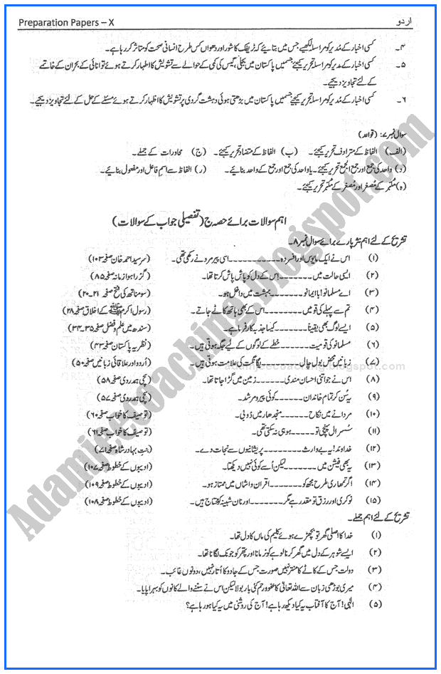 urdu-10th-adamjee-coaching-guess-paper-2017-science-group