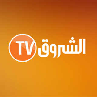 مشاهدة قناة الشروق TV العامة تي في الجزائرية 2019 بث مباشر