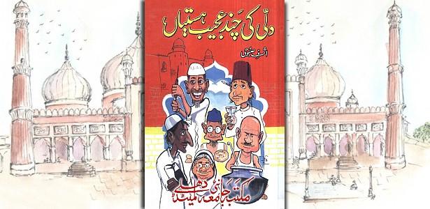 dilli-ki-chand-ajeeb-hastiaan by ashraf saboohi