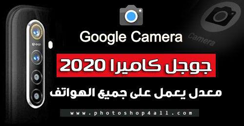 تحميل تطبيق جوجل كاميرا 2020 Google Camera  للاندرويد أخر إصدار معدل لجميع الهواتف, تحميل جوجل كاميرا اخر اصدار, ,تحميل جوجل كاميرا ريلمي 5 جوجل كاميرا اوبو F11 مميزات جوجل كاميرا جوجل كاميرا لشاومي تحميل جوجل كاميرا ريلمي 3 جوجل كاميرا هواوي Y7 كاميرا جوجل google camera,google camera apk,google camera 7.3,google camera mod,nokia 8.1 new google camera go 2020,google camera 7,google camera app,google camera 7.4,google camera port,google pixel camera,google camera note 10,google camera for s10,s10 google camera apk,latest google camera,google pixel 4 camera,google camera xiaomi,poco x2 google camera,redmi k20 pro google camera,google camera redmi k20 pro,best google camera mod,s10 google camera port,samsung google camera,google pixel,جوجل كاميرا,كاميرا جوجل,جوجل كاميرا لشاومي,جوجل كاميرا للاندرويد,برنامج جوجل كاميرا,تحميل برنامج جوجل كاميرا,تحميل جوجل كاميرا,تنزيل جوجل كاميرا,جوجل كاميرا اوبو,تطبيق جوجل كاميرا,تثبيت جوجل كاميرا,جوجل كاميرا a70,جوجل كاميرا a30,جوجل كاميرا شاومي,جوجل كاميرا هواوي,مميزات جوجل كاميرا,جوجل كاميرا سامسونج,افضل كاميرا,شرح برنامج جوجل كاميرا,طريقه تشغيل جوجل كاميرا,جوجل كاميرا لكل الهواتف,جوجل كاميرا لشاومي نوت 8 برو,كاميرا,جوجل كاميرا لكل هواتف الاندرويد,جوجل كاميرا هواوي y7,جوجل