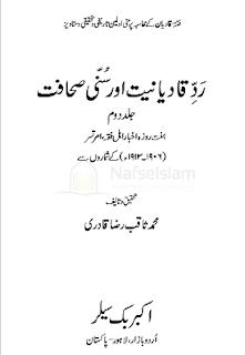 Rad-e-Qadianiat Aur Sunni Sahafat