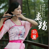 Chu chen  (初晨) - Li Shang (离殇)