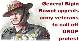general-bipin-rawat-appeal-on-orop-protest