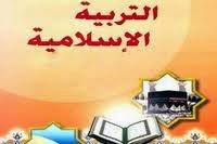 تعلمية المواد : طرق تدريس التربية الاسلامية