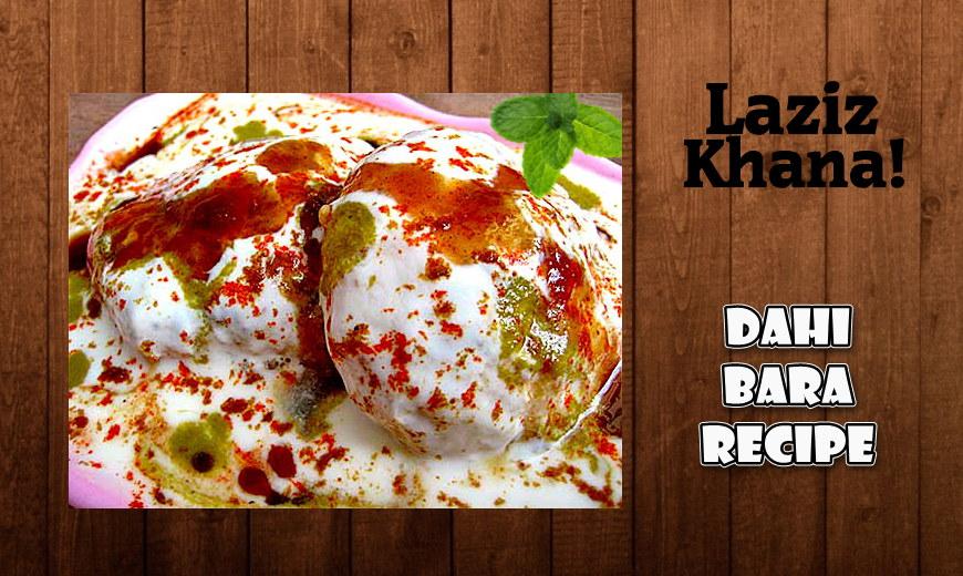 चटपटे दही बड़े बनाने की विधि - Dahi Bara Recipe in Hindi