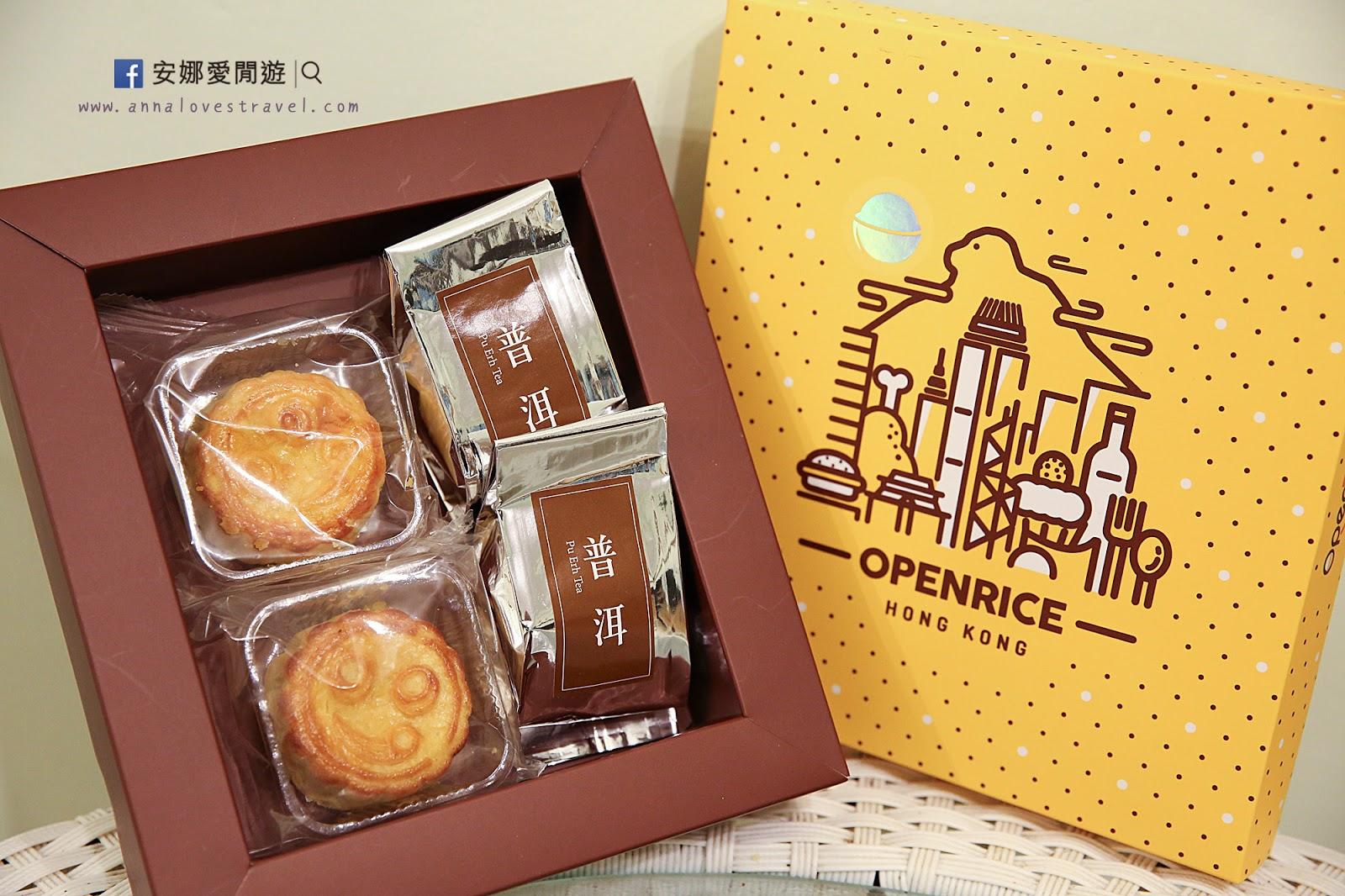 【2015月餅系列】中秋月餅禮盒大集合 | 安娜愛閒遊