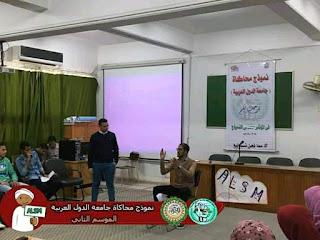 القاضي يشارك في نموذج محاكاه جامعه الدول العربيه AlSM بجامعه أسيوط