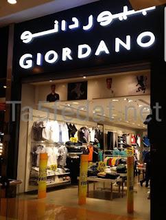 جيوردانو  Giordano
