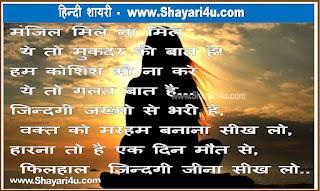 मंजिल मिले - Hindi Life Shayari