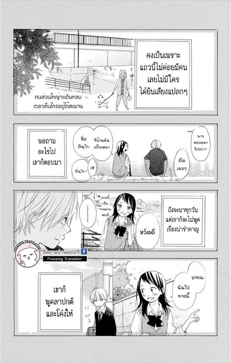 Akane-kun no kokoro - หน้า 5