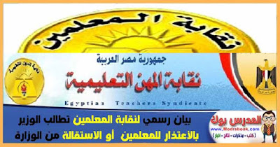 نقابة المعلمين تطالب الوزير بالاعتذار أو الأستقالة من منصبه في بيانها الرسمي تعرف عليه من هنا