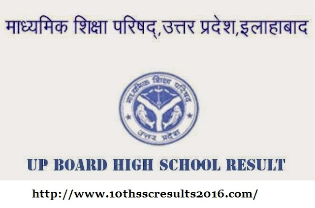 up-board-10th-ssc-results-2016