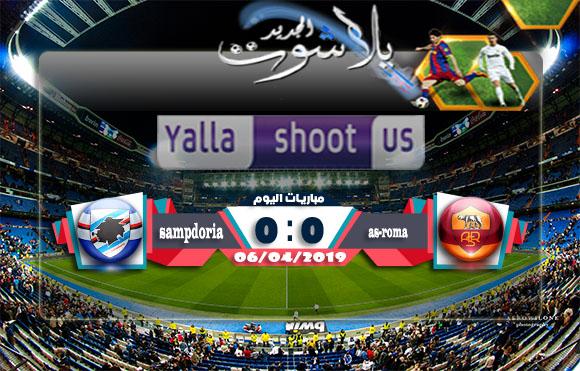 اهداف مباراة روما وسامبدوريا اليوم 06-04-2019 الدوري الايطالي