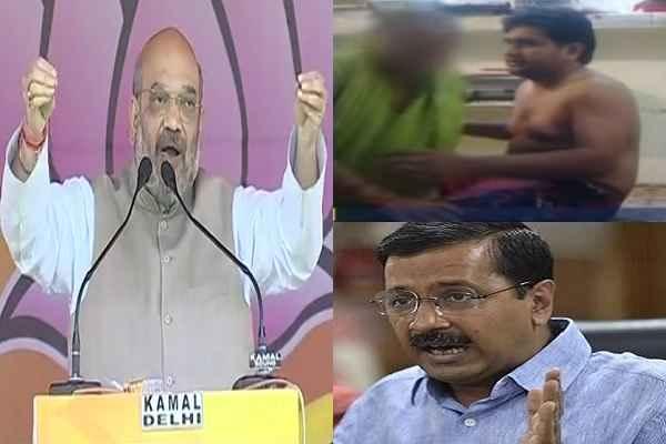 केजरीवाल कुछ मत करें, बस अपने विधायकों को संभाल लें तो दिल्ली पर मेहरबानी हो जाएगी: अमित शाह