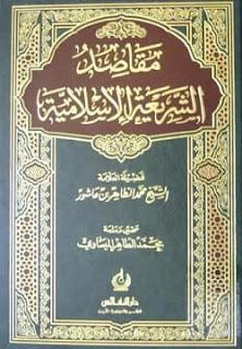 تحميل كتاب مقاصد الشريعة الإسلامية pdf - ابن عاشور