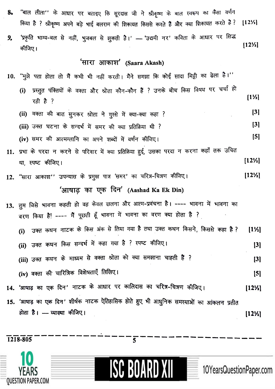 ISC Board 2018 class 12th Hindi question paper Download page-05