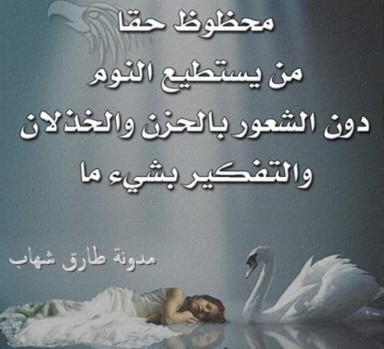 محظوظ من يستطيع النوم دون الشعور بالحزن والتفكير بشئ ما
