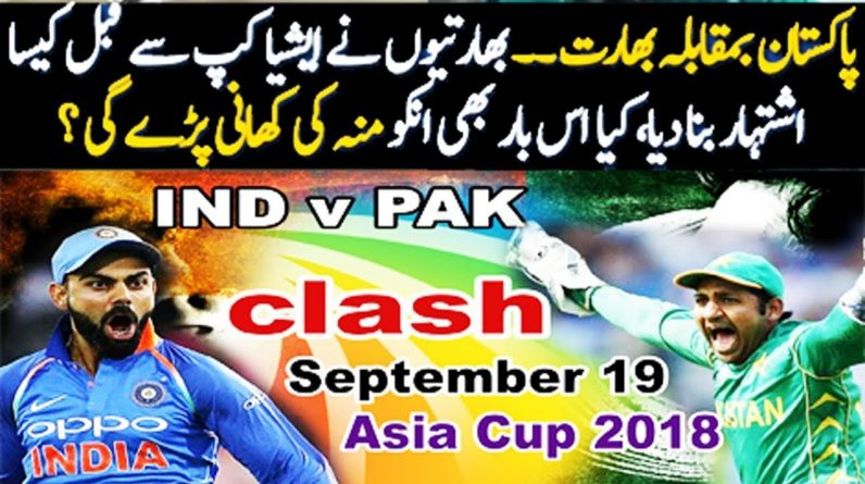 Pakistan Vs India Asia Cup 2018 Live Score Updates and watch live stream