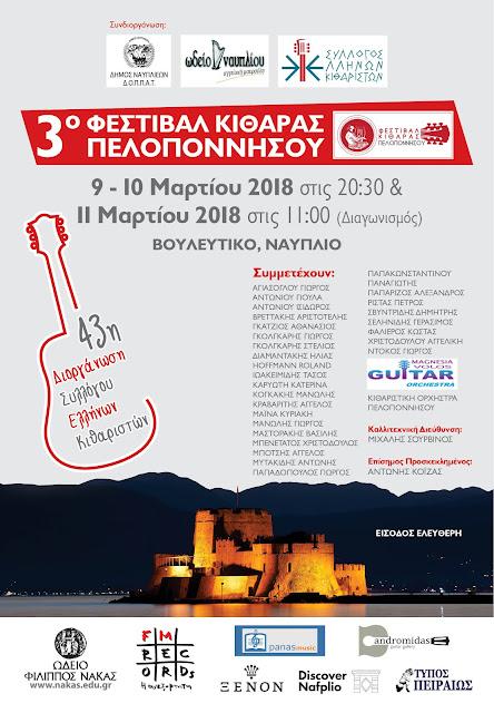 Τρίτο Φεστιβάλ Κιθάρας Πελοποννήσου 9- 11 Μαρτίου 2018 στο Ναύπλιο