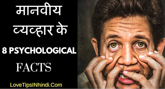 human behavior fact interesting in hindi