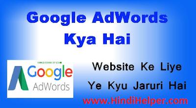 Google AdWords Kya Hai ?