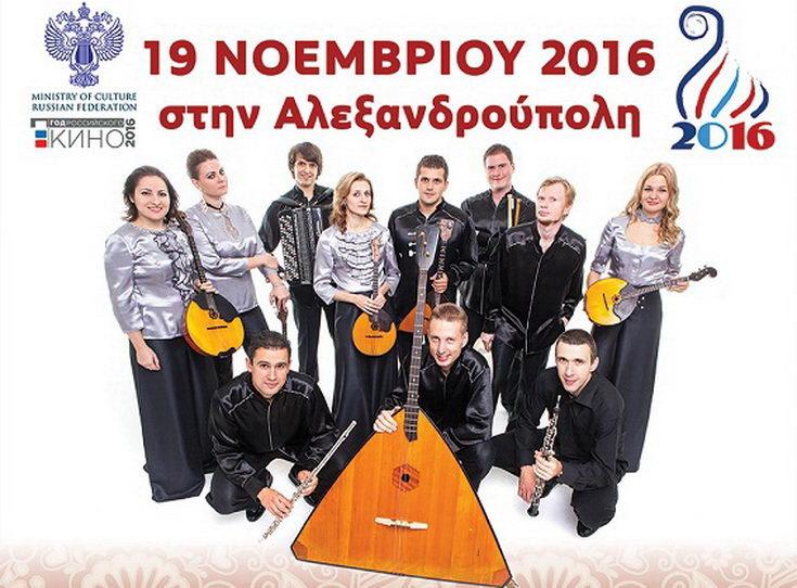 Συναυλία ρωσικής παραδοσιακής μουσικής στην Αλεξανδρούπολη
