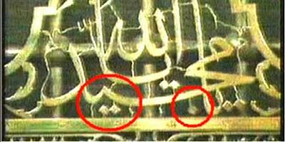 BUKTI Umat Wahabi MENGHAPUS Nama MUHAMMAD di Ka'bah