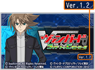 Cardfight Pro News Ride To Victory Patched To Version 1 2