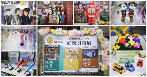 台中文創園區,台灣經典50年好玩具特展,玩聚新樂園,天天都是玩聚節