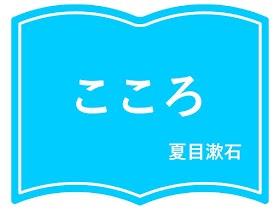 夏目漱石の『こころ』(上中下)のあらすじを詳しく解説!