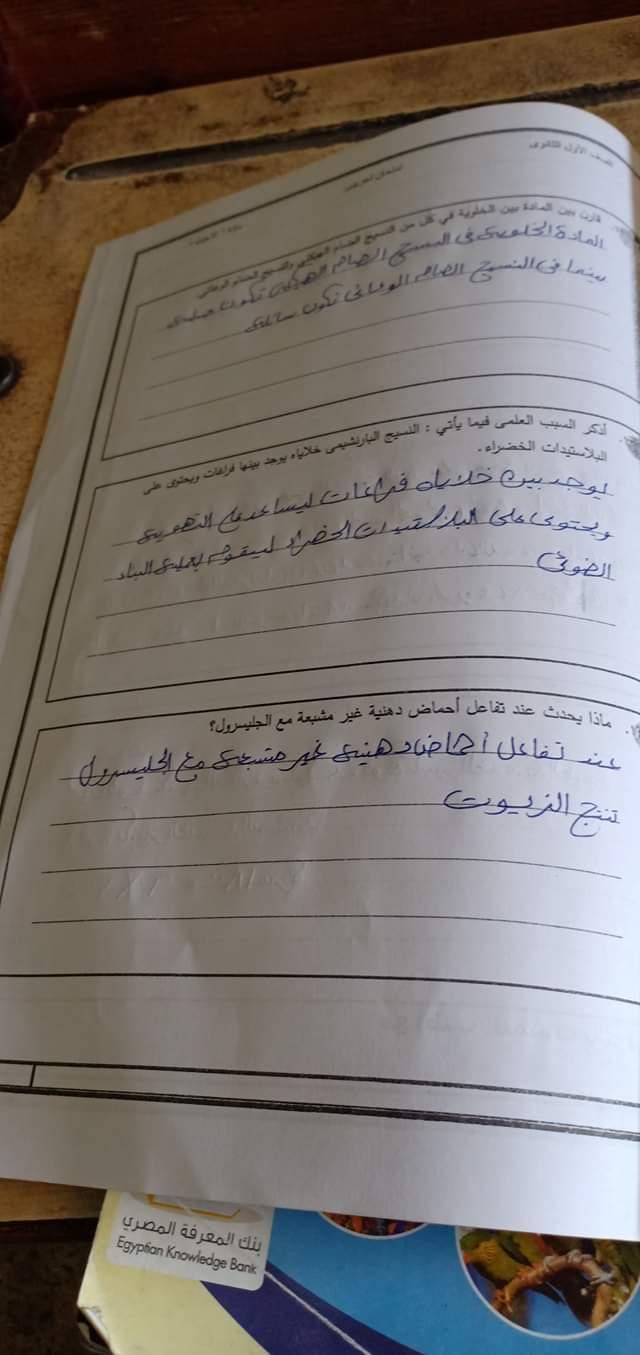 امتحان الأحياء أولى ثانوى ترم أول 2019 - موقع مدرستى