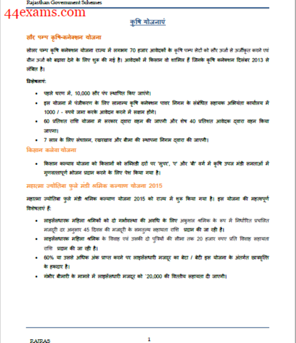 Rajasthan Government Schemes : For All Competitive Exam Hindi PDF Book
