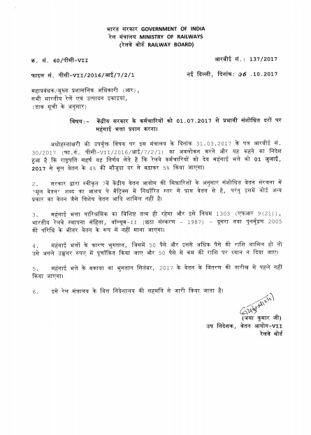 dearness-allowance-wef-1.7.2017-at-5%-to-railway-employee-hindi.jpg