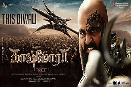 Kaashmora Movie Watch Online Download HD 720p
