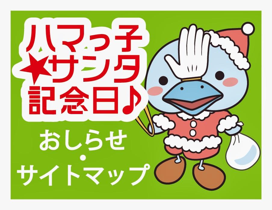 おしらせ・サイトマップ 【 ハマっ子★サンタ記念日♪ 】