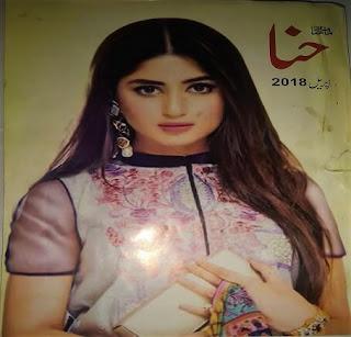 Hina Digest April 2018 Hina Digest April 2018 == Best Urdu Digest for Women in Urdu In Pakistan and India