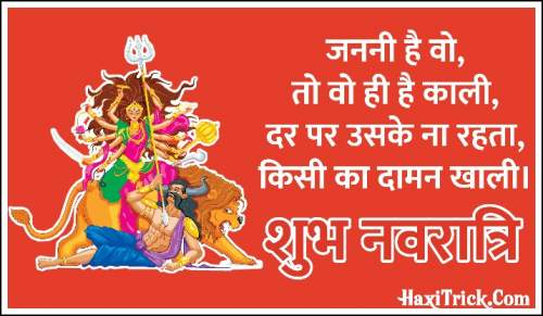 Shubh Navratri Quotes Wishes In Hindi Photos For Whatsapp