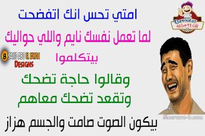 صورفيس بوك مضحكة  اجمل بوستات ضحك للنشر بالفيسبوك Nokat%2Bghlasa%2B%252834%2529