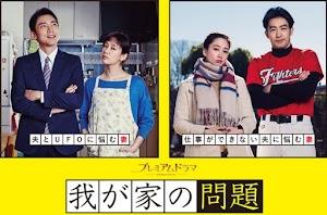 Drama Jepang  : Wagaya no Mondai | Episode 2. Shigoto ga Dekinai Otto ni Nayamu Tsuma / Istri Menderita Suami Yang Tidak Bisa Bekerja