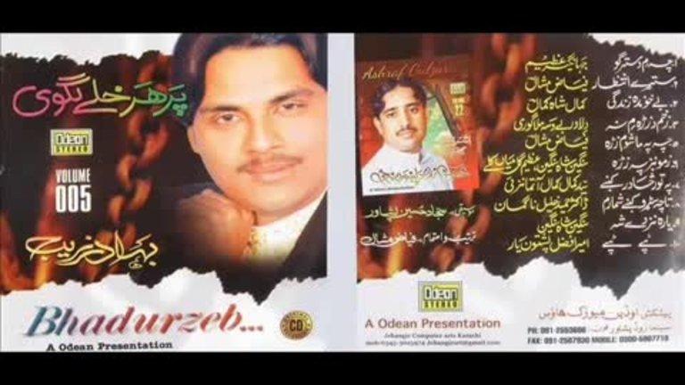 audio songs free download pashto