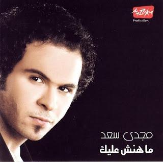 Magdy Saad-Mahansh 3aleek