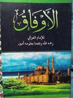 kitab al aufaq imam ghazali makna pesantren