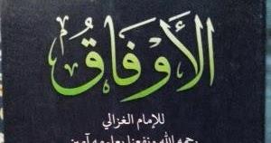 Terjemah Kitab Al Aufaq Pdf