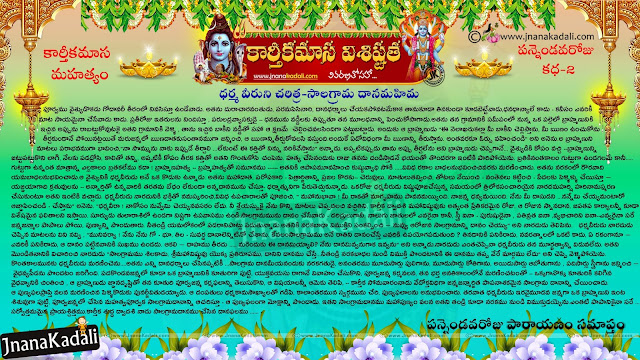 Karthik Masam information in Telugu, Online Telugu Festival information, Karthika Purnima Hd wallpapers with Quotes in Telugu
