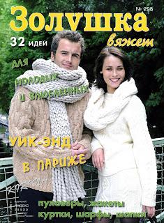 http://www.vyazemsami.ru// Золушка вяжет №298