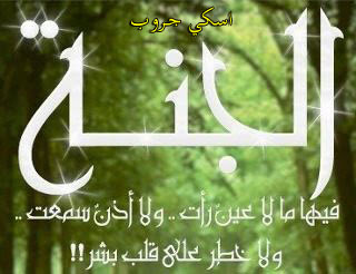 صفات وجوه أهل الجنة Recipes and faces the people of Paradise