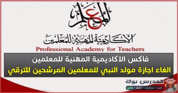 الاكاديمية المهنية للمعلمين الغاء اجازة مولد النبي للمعلمين المرشحين للترقي